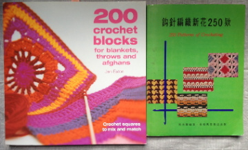 200 Crochet Blocks & 250 Patterns of Crocheting